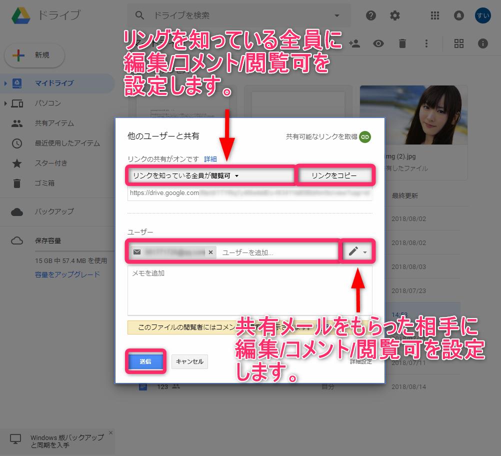 Google Driveの音楽を共有する方法一Step2