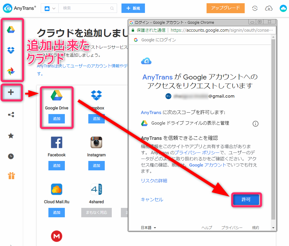 Anytrans for CloudでGoogle Driveのホーム画面に入る