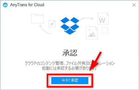 Dropboxで音楽ファイルを共有する方法 3