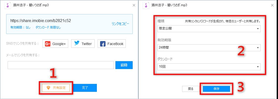 Dropboxで音楽ファイルを共有する方法 5