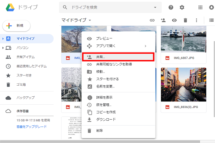 Googleドライブの写真を共有する - PC - step2