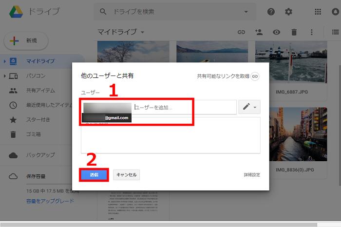 Googleドライブの写真を共有する - PC - step3