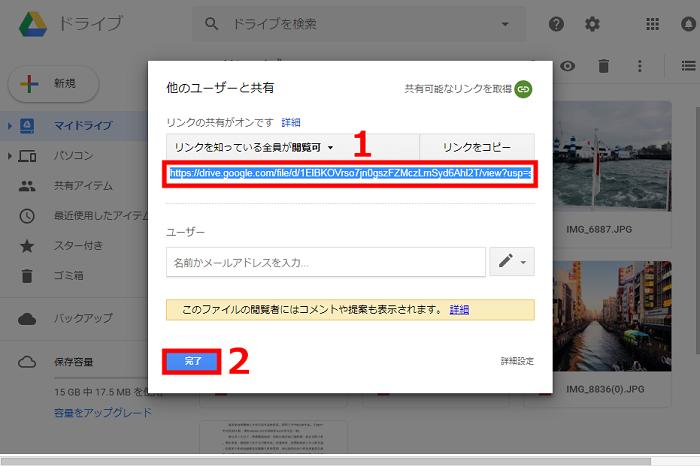 Googleドライブの写真を共有する - PC - tip