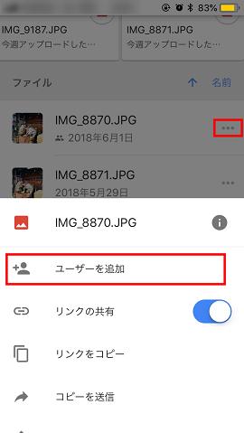 Googleドライブの写真を共有する - iPhone - step2