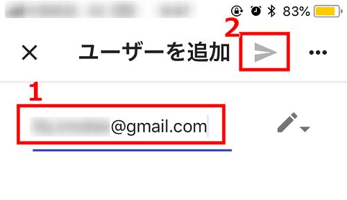 Googleドライブの写真を共有する - iPhone - step3
