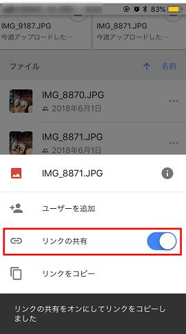 Googleドライブの写真を共有する - iPhone - tip