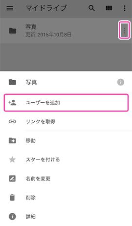 Googleドライブの写真を共有する - android - step2