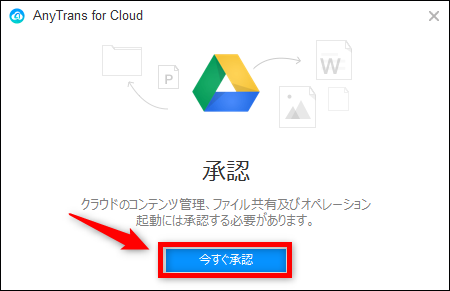 Googleドライブの写真を共有する - AnyTrans for Cloud - step3