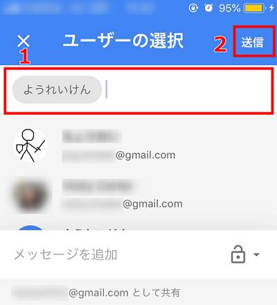 Googleフォトで写真を共有する方法 - iPhone