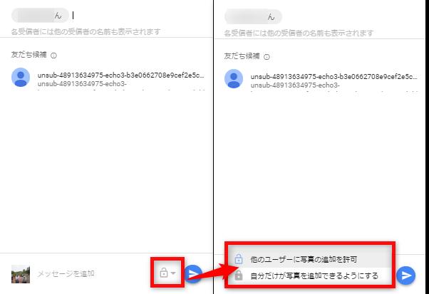 Google フォトで画像を共有する方法 3