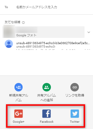 Google フォトで画像を共有する方法 5