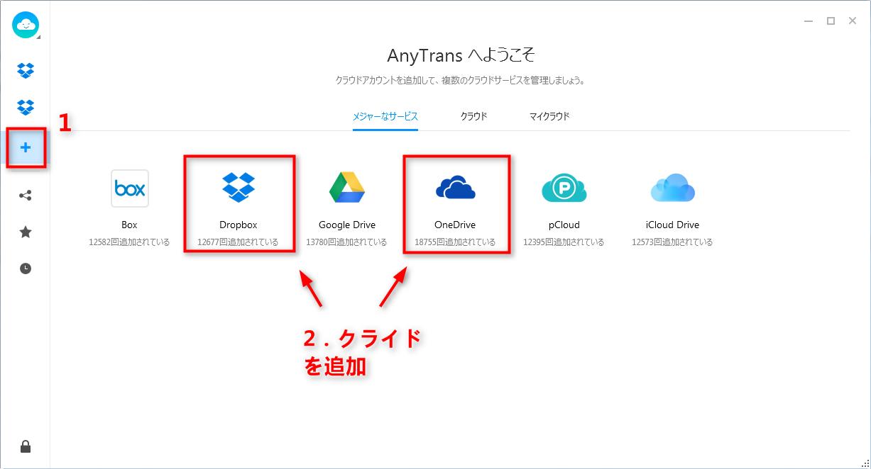 OneDriveとDropboxの間でデータを共有・同期する - Step 2