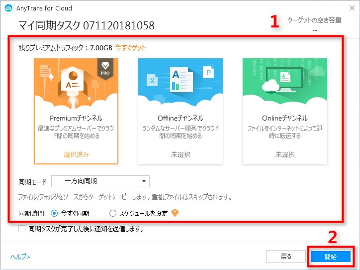 OneDriveとDropboxの間でデータを共有・同期する - Step 6