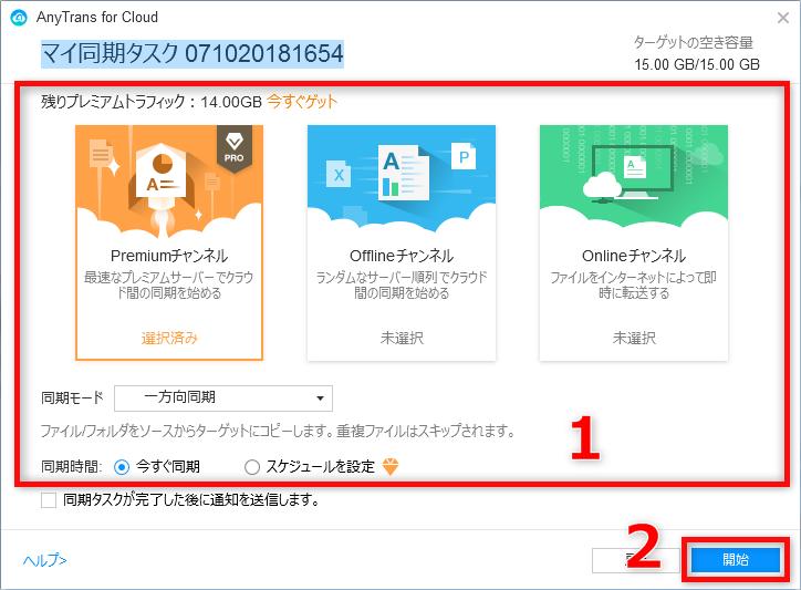 AnyDriveでDropboxとGoogle driveの間でデータを同期する