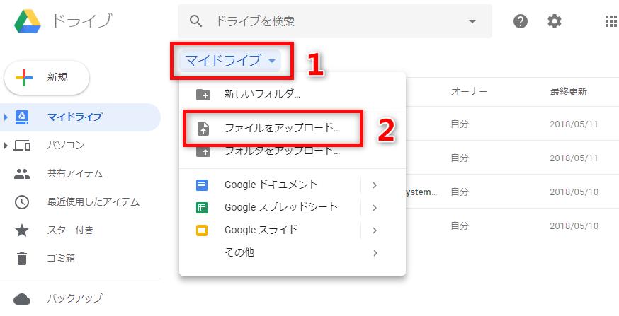 DropboxとGoogle driveの間でデータを双方向同期する方法 2