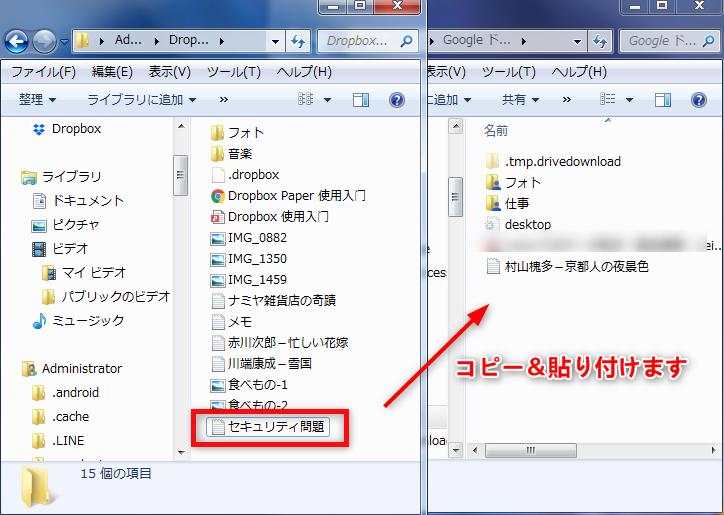 DropboxとGoogle driveの間でデータを双方向同期する方法 4