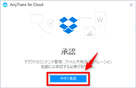 AnyTrans for CloudでDropboxとGoogle driveの間でデータを同期する