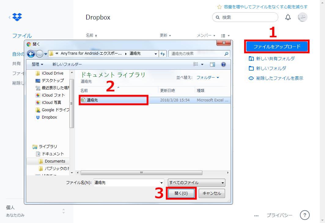 Dropboxでファイルを同期する方法1-3