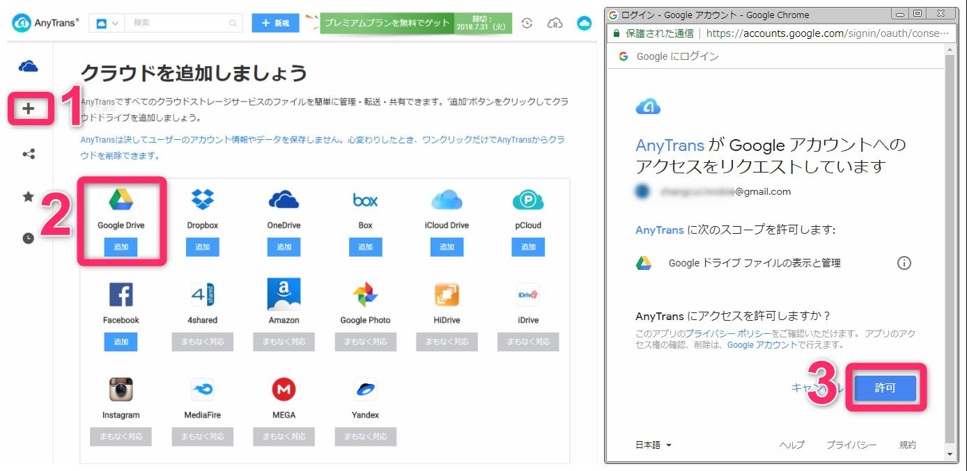 Google Driveのデータを他のクラウドアカウントに移動する方法-Step2
