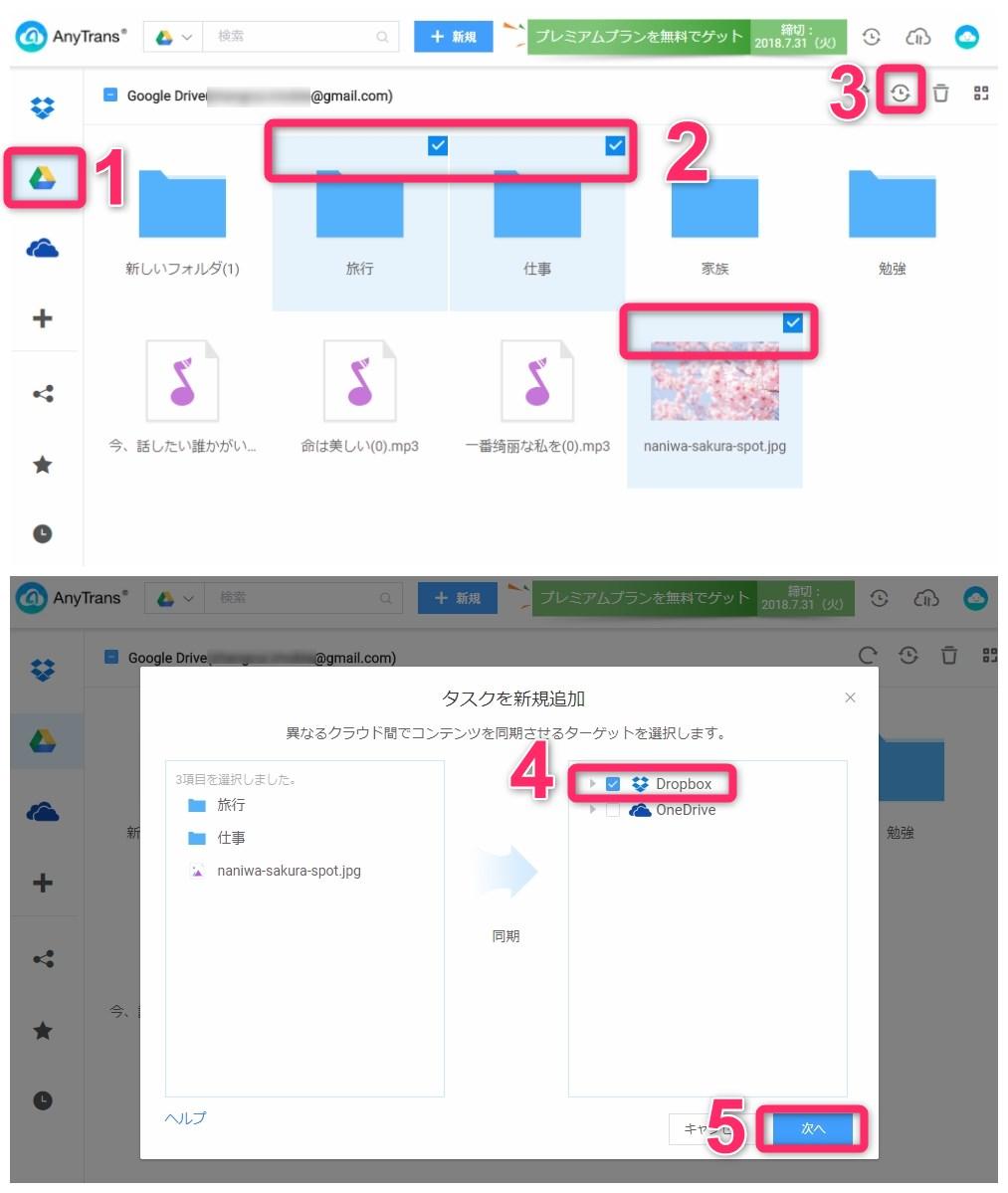 Google Driveのデータを他のクラウドアカウントに移動する方法-Step3