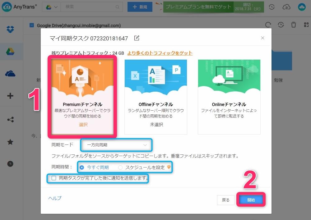 Google Driveのデータを他のクラウドアカウントに移動する方法-Step4
