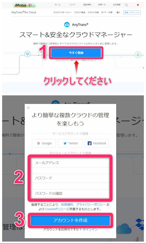 Dropboxのデータを他のクラウドアカウントに移行する方法Step1
