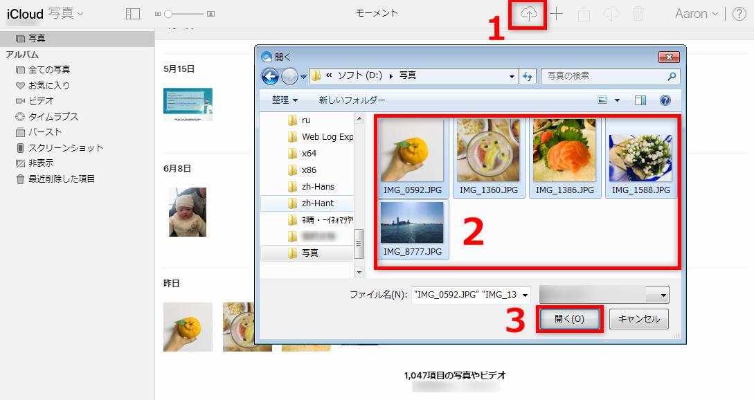 iCloudにファイルをアップロードする方法1-4