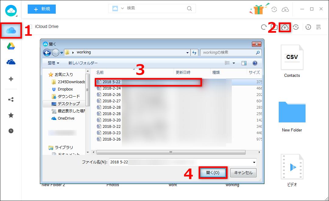 iCloudにファイルをアップロードする方法3-4