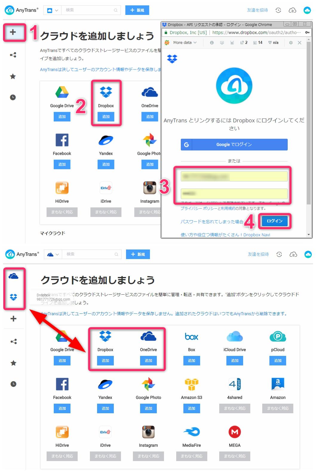 Dropbox とOnedriveの間でデータを共有する方法