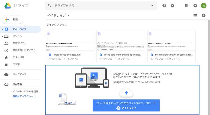 Google Driveにファイルをアップロードする - PC
