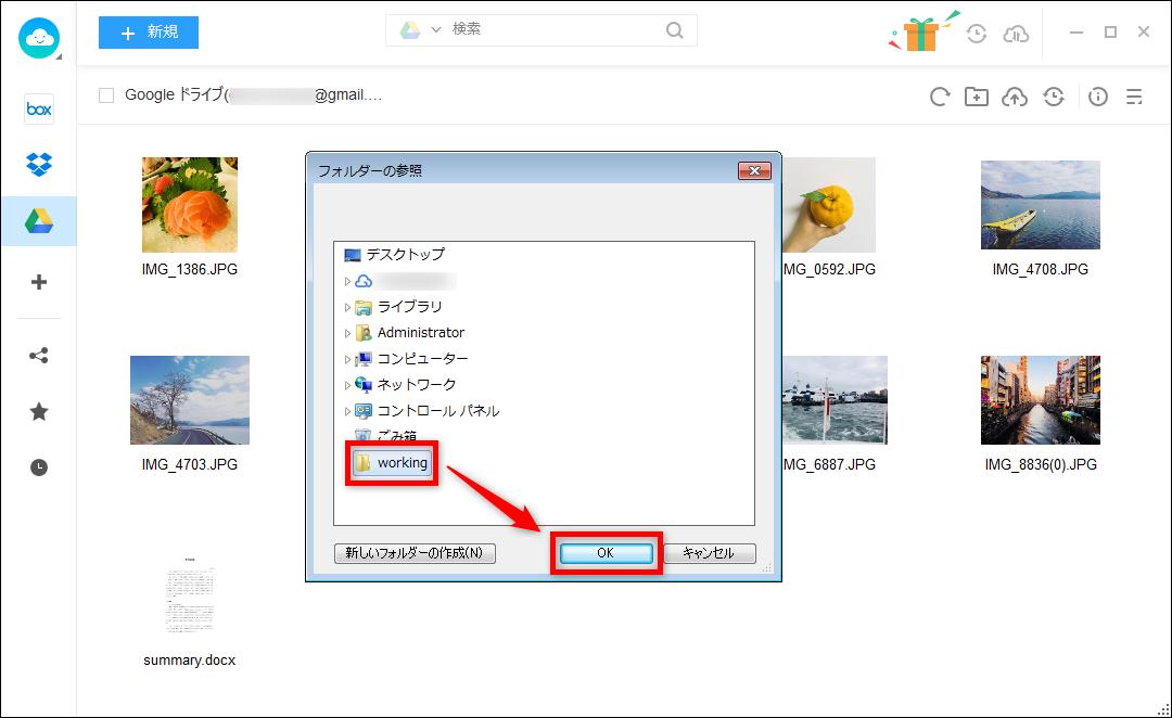 AnyTrans for CloudでGoogle Driveにファイルをアップロードする – 5