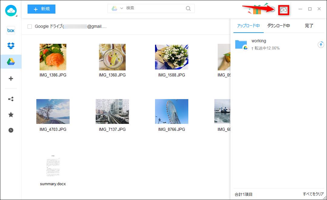 AnyTrans for CloudでGoogle Driveにファイルをアップロードする - 6