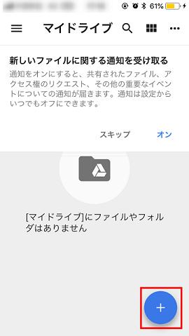 Google Driveにファイルをアップロードする - iOS