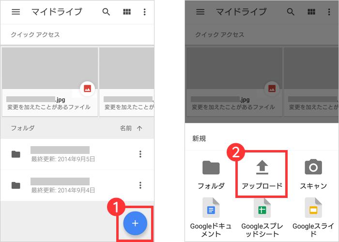 Google Driveにファイルをアップロードする - Android 写真元:https://ord.yahoo.co.jp