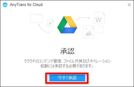 AnyTrans for CloudでGoogle Driveにファイルをアップロードする - 3