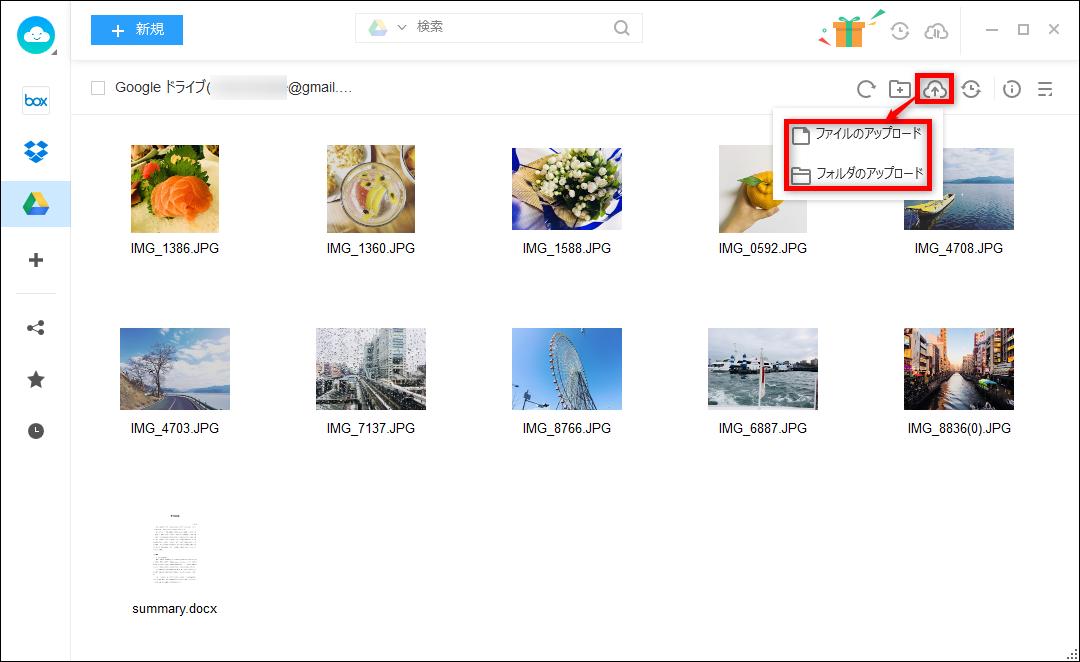 AnyTrans for CloudでGoogle Driveにファイルをアップロードする - 4