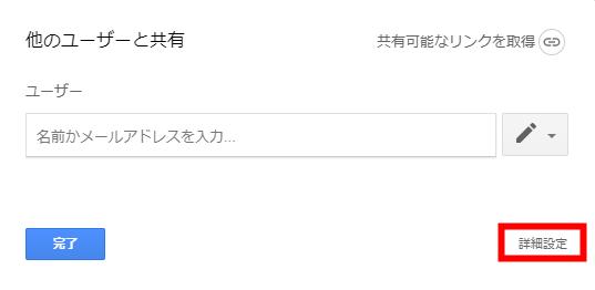 Googleドライブで共有を解除する方法 - step3