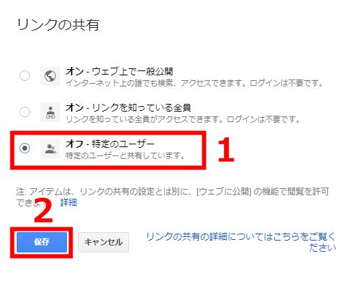 Googleドライブで共有を解除する方法 - step5