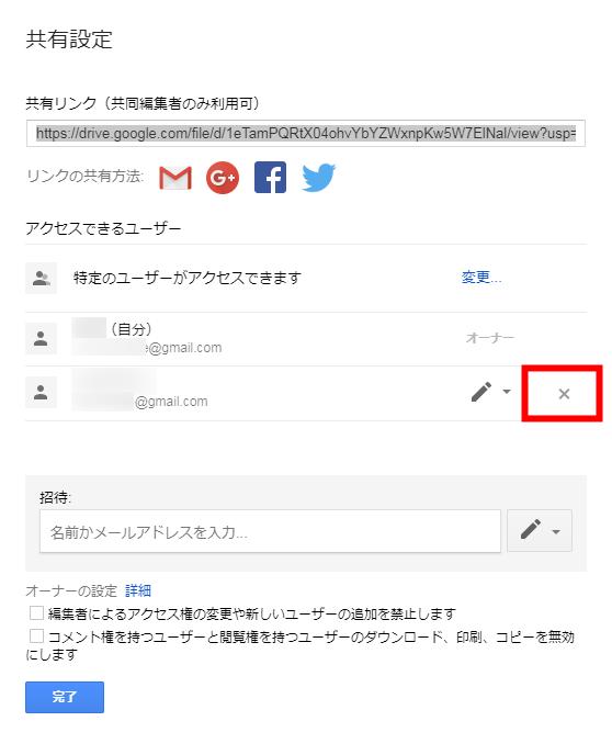 Googleドライブで共有を解除する方法 - step6