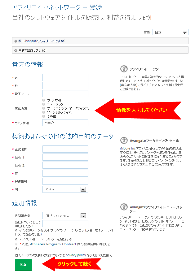 2checkoutでiMobieアフィリエイトプログラムへの参加方法-1