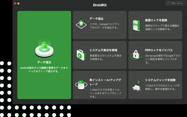 DroidKitを試しましょう