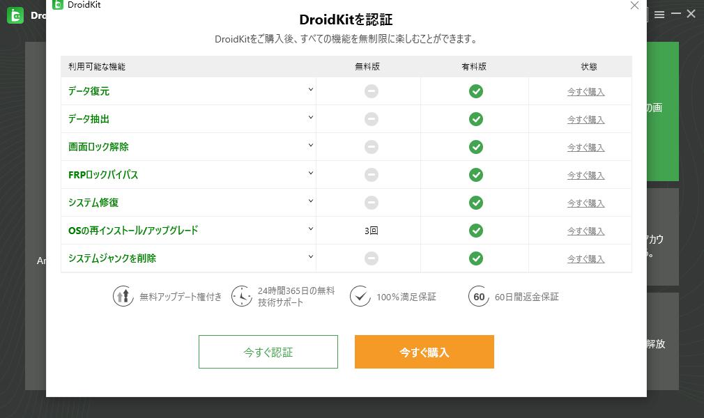 DroidKitを認証