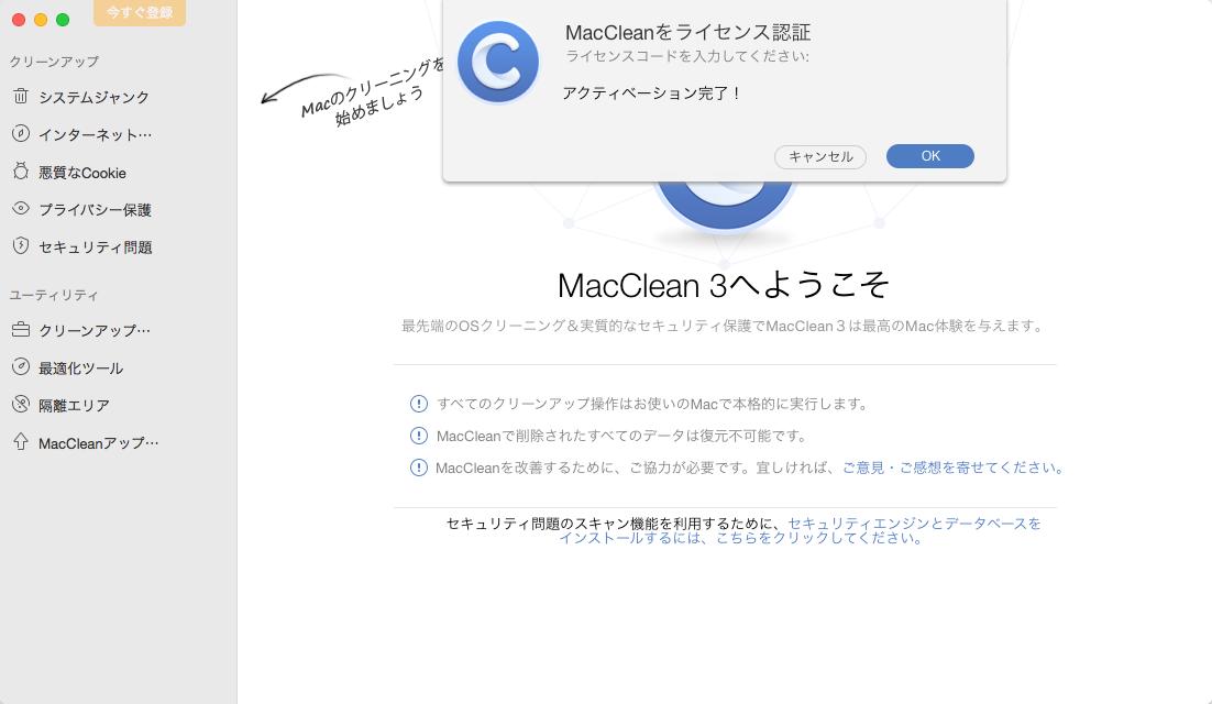 MacClean register successfully