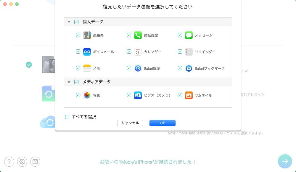 PhoneRescueはデバイスを分析する