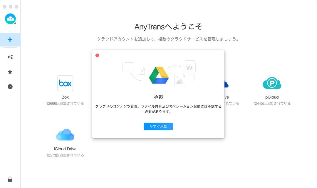 Google Driveアカウントを追加する