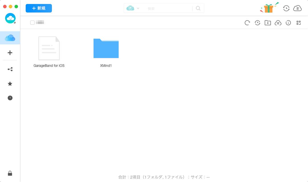 OneDrive を管理
