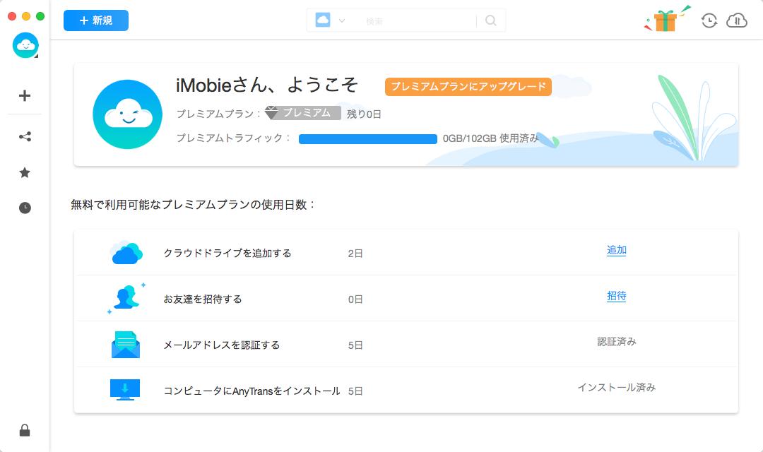 AnyDriveのメインインタフェース