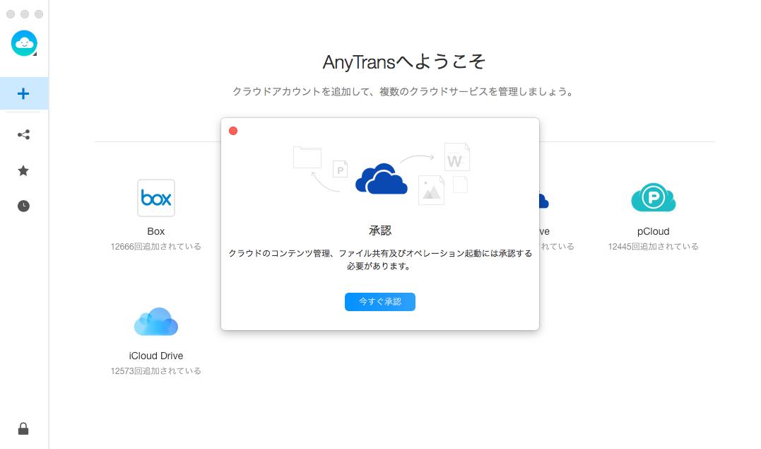 OneDriveを承認
