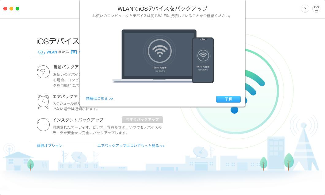 パブリックWi-Fiに接続