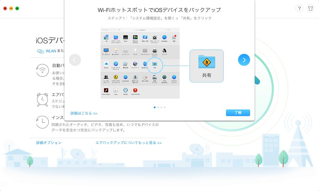 Wi-Fiホットスポットに接続